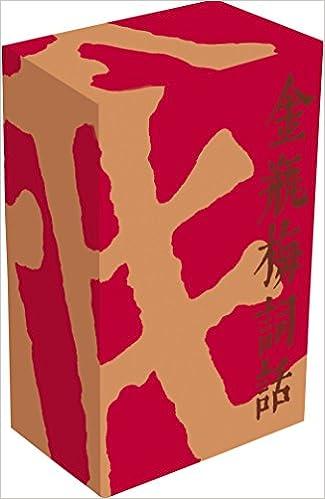 Jin Ping Mei / Fleur en Fiole d'Or - T. I et II sous coffret