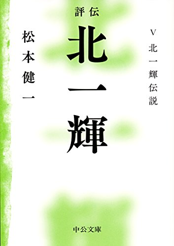 評伝 北一輝 - V 北一輝伝説 (中公文庫)