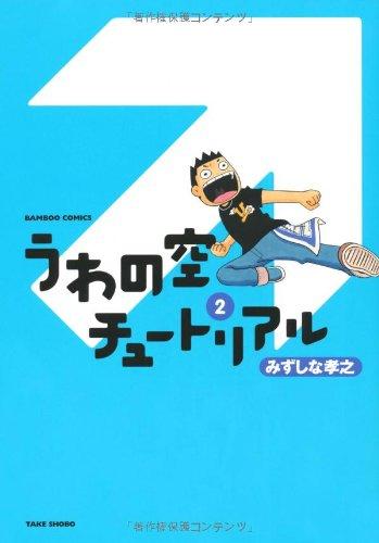 うわの空チュートリアル(2) (バンブー・コミックス)