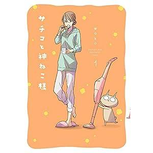 サチコと神ねこ様【フルカラー】(1) [Kindle版]