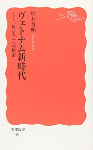 ヴェトナム新時代―「豊かさ」への模索 (岩波新書)