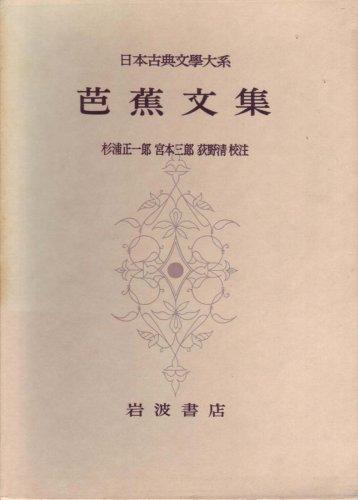 日本古典文学大系〈第46〉芭蕉文集 (1959年)