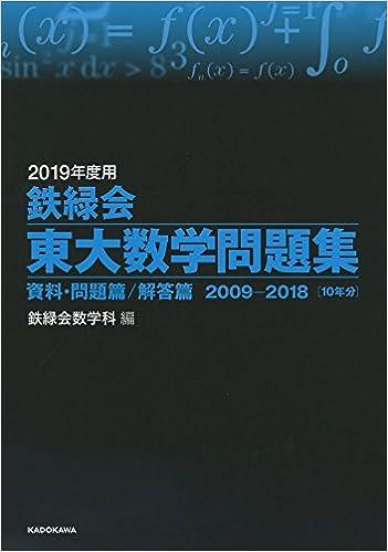 2019年度用 鉄緑会東大数学問題集 資料 問題篇 解答篇 2009 2018 鉄緑