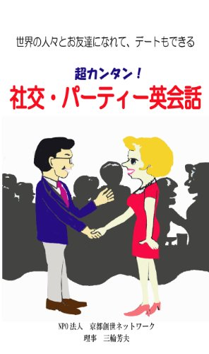 Friendly Social Party English For World Travelers (Japanese Edition)