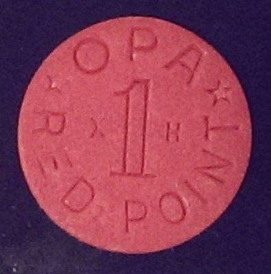 WWII OPA Token    Office Of Price Administration    Red Point Ration Token