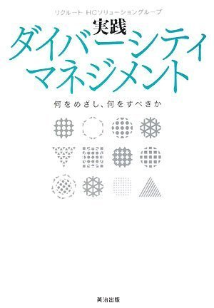 """With the aim of diversity management practice what, what to do (2008) ISBN: 4862760376 [Japanese Import] RikuruÌ""""to."""