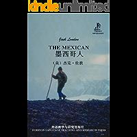墨西哥人(外研社双语读库) (English Edition)
