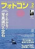 フォトコン 2019年 02 月号 [雑誌]