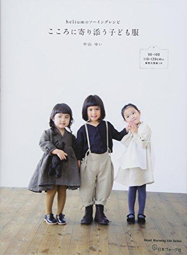 Heart to Snuggle Children's Clothing (Helium so-inguresipi)  -