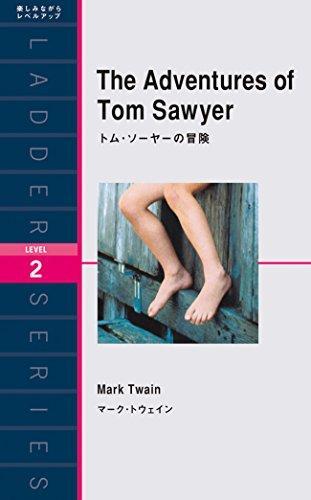 トム・ソーヤーの冒険 (ラダーシリーズ)