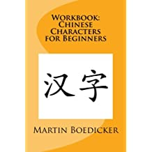 Workbook: Chinese Characters for Beginners