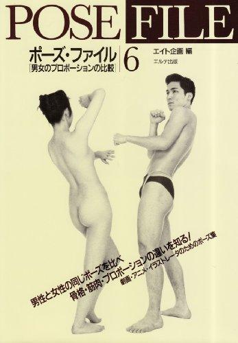(Pose File 6: Male & Female Nude (Pose File, Vol 6))