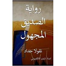 رواية الصديق المجهول: نقولا حداد (Arabic Edition)