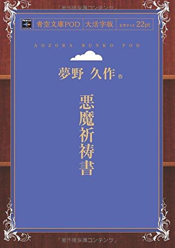 悪魔祈祷書 (青空文庫POD(大活字版))