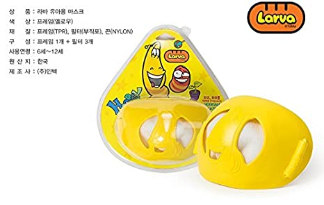 INTECH Face Mask - Larva Character