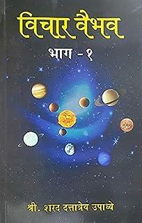 Sharad upadhye pdf rashichakra
