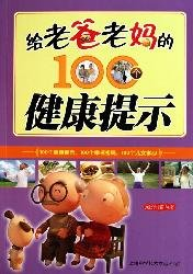 Read Online 100 to Mom and Dad s health tips [paperback](Chinese Edition) PDF