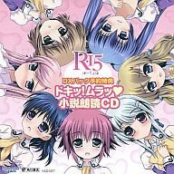 R-15 Portable DX pack reservation privilege Doki! Mura' novel reading CD