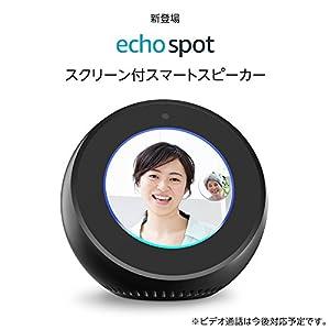 Echo Spot (エコースポット) - スマートスピーカー with Alexa、ブラック