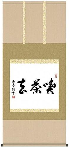 掛け軸・墨蹟・斎藤香雪・喫茶去・掛軸(床の間)