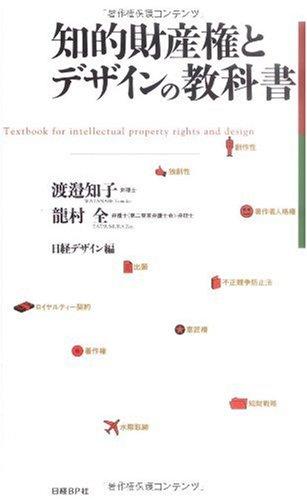 Download Chiteki zaisanken to dezain no kyōkasho = Textbook for intellectual property rights and design pdf