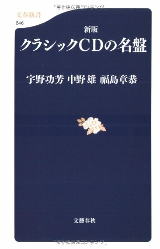 新版 クラシックCDの名盤 (文春新書)