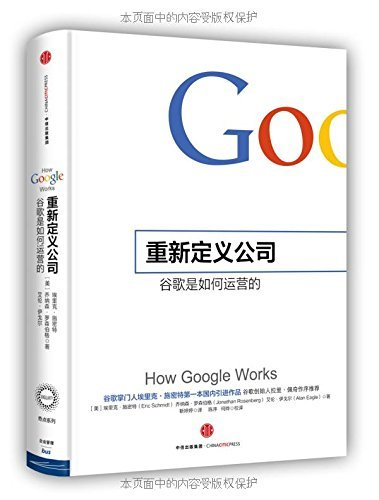 How Google Works/Chinese Edition) 重新定义公司:谷歌是如何运营的