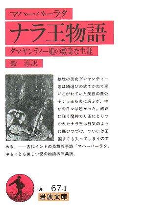 マハーバーラタ ナラ王物語―ダマヤンティー姫の数奇な生涯 (岩波文庫)