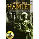 ハムレット [DVD]