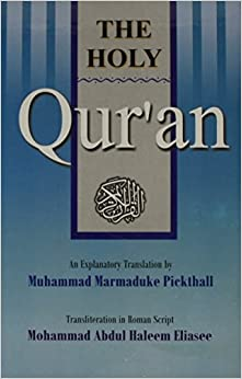 The Holy Qur'an (Transliteration in Roman Script)