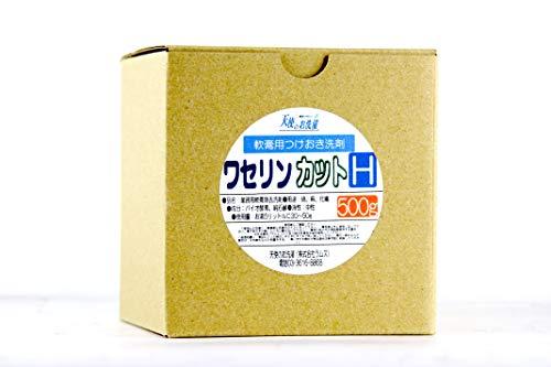 軟膏落とし粉末洗剤 ワセリンカットH 500g