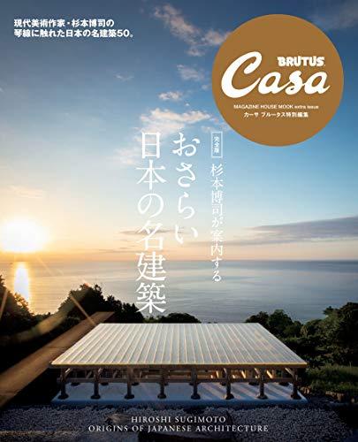Casa BRUTUS 特別編集 最新号 表紙画像