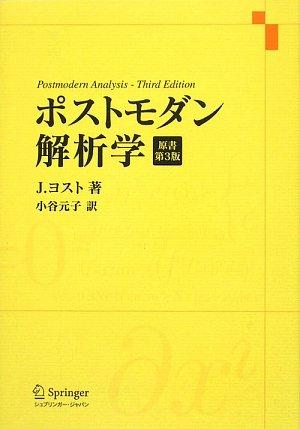 ポストモダン解析学 原書第3版