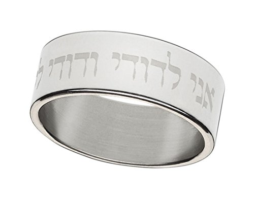 (S53 I Am My Beloved Song of Solomon 6:3 Stainless Steel Ring Hebrew My Beloved is Mine)