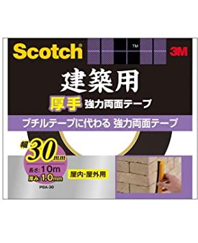 amazon co jp 3m 建築用厚手強力両面テープ pba 30 30 10m ケース10