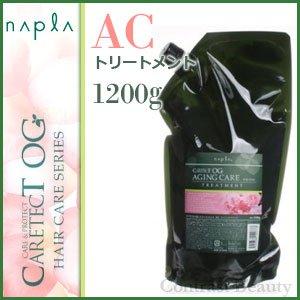 【X5個セット】 ナプラ ケアテクトOG トリートメントAC 1200g リフィル B00KFPTGCS