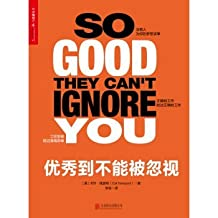 Good to not be ignored(Chinese Edition)