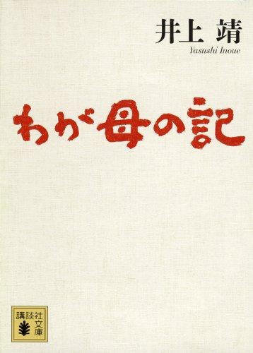 わが母の記 (講談社文庫)