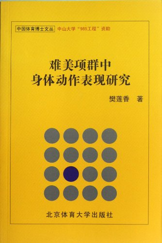 Research of Body Action Performance in Difficulty and Beauty Events (Chinese Edition)