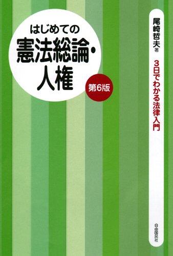 はじめての憲法総論・人権(第6版) (3日でわかる法律入門)