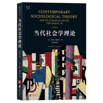 当代社会学理论(双语第3版)Contemporary-Sociological-Theory-and-Its-Classical-Roots-The-Basics-3e