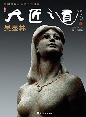 大匠之道.第四辑:共6册.吴显林 (Chinese Edition) por 伍 王,显林 吴