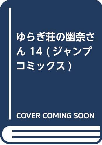ゆらぎ荘の幽奈さん 14 (ジャンプコミックス)