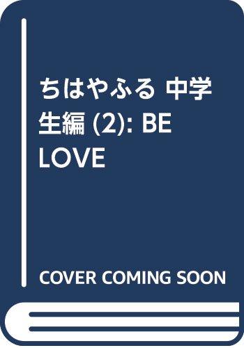 ちはやふる 中学生編(2) (BE LOVE KC)