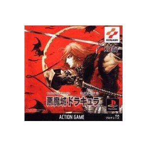 Castlevania Chronicles [Japan Import]