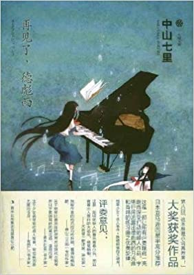 Goodbye Debussy Chinese Edition Chinese Paperback April 1 2011