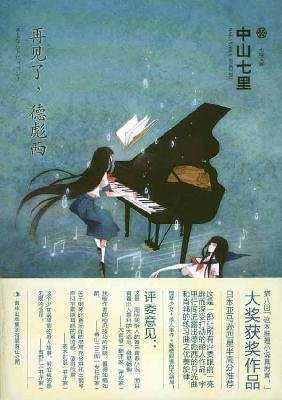 Goodbye, Debussy (Chinese Edition)