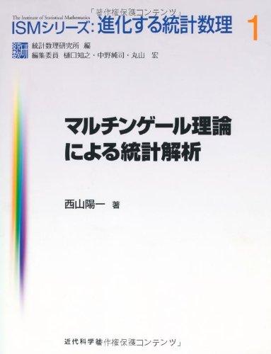 マルチンゲール理論による統計解析 (ISMシリーズ:進化する統計数理)