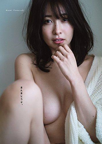 山崎真実 写真集 『 まんまとうそ 』