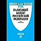 Налоговый кодекс РФ по состоянию на 01.07.2019 (Russian Edition)